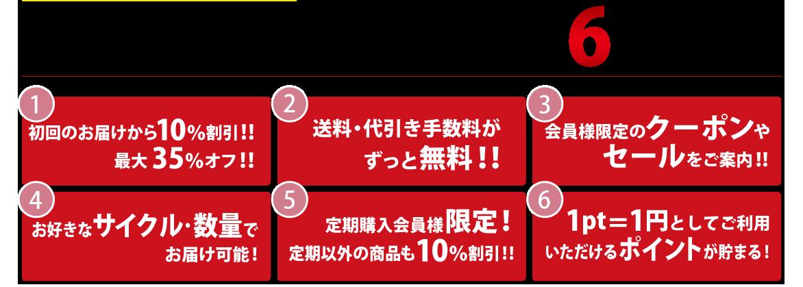 お客様にも利点が沢山!便利な定期購入の6大特典!!